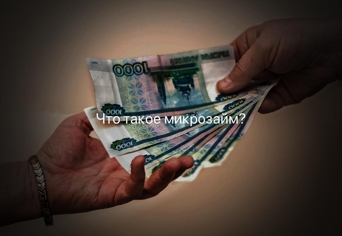 Взять деньги в долг у мтс